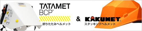 話題のヘルメット「タタメット&カクメット」