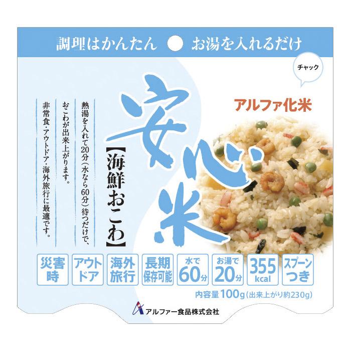 アルファ 米 賞味 期限