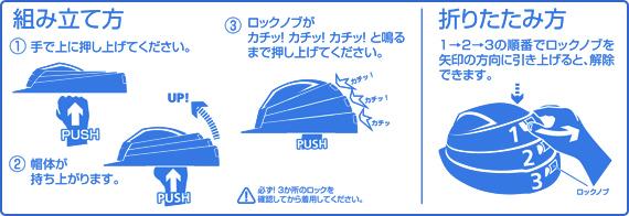 DIC防災用ヘルメット IZANO組み立て方