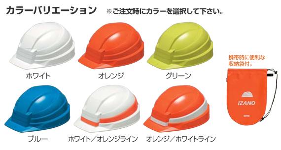 DIC防災用ヘルメット IZANOカラーバリエーション図