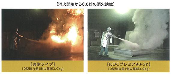 消火開始から6.8秒の消火映像