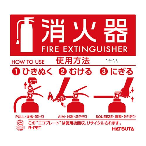 消火 器 表示 板